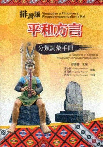 排灣語平和方言分類詞彙手冊