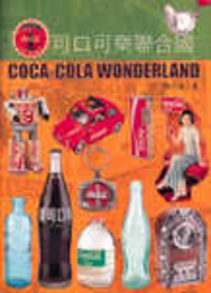 可口可樂聯合國