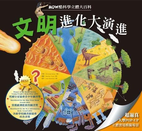 HOW酷立體科學大百科:文明進化大演進(精裝)