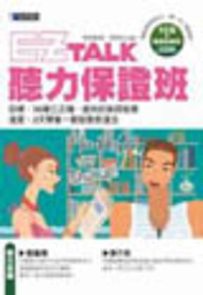 EZ Talk 聽力保證班