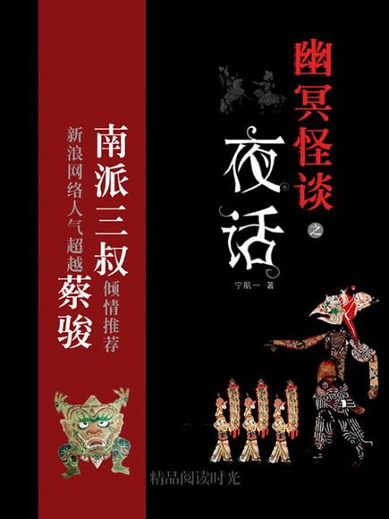 幽冥怪談(1)夜話(上)