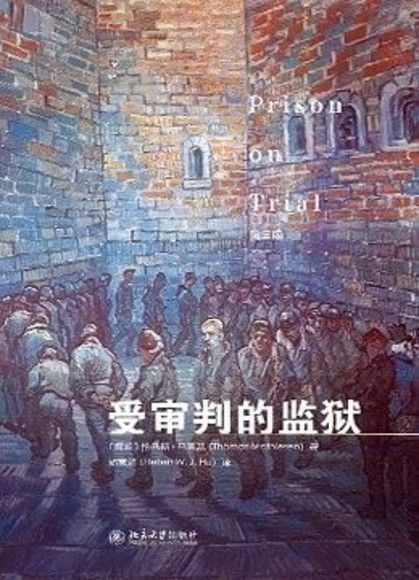 受審判的監獄.第三版(簡體書)
