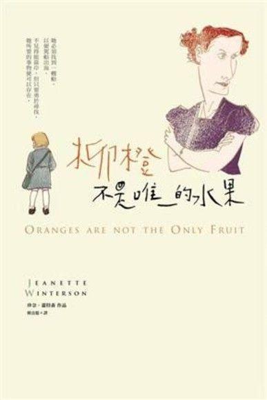 柳橙不是唯一的水果