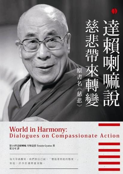 達賴喇嘛說慈悲帶來轉變(第2版)