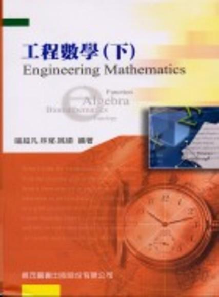 研究所工程數學(下) (四版)