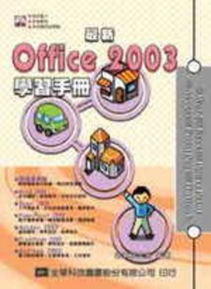 最新Office 2003學習手冊