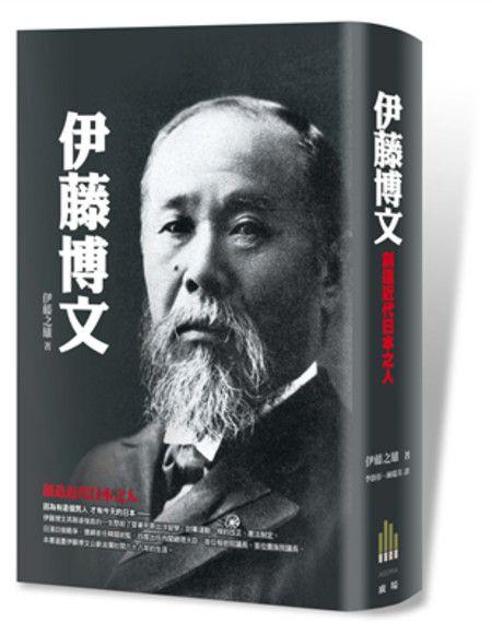 伊藤博文 創造近代日本之人(二版)