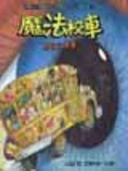 魔法校車----感官大探索(精裝)