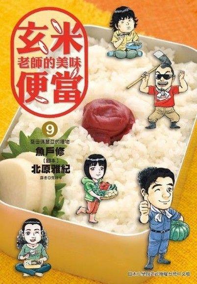 玄米老師的美味便當 9