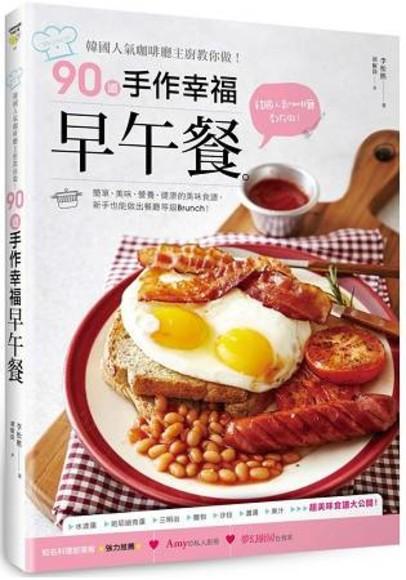 韓國人氣咖啡廳主廚教你做!90道手作幸福早午餐
