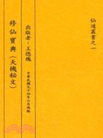 修仙寶典(天機秘文)