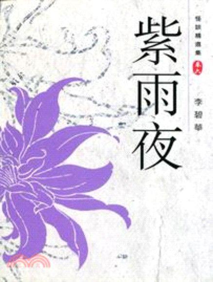 怪談精選集之卷六紫雨夜