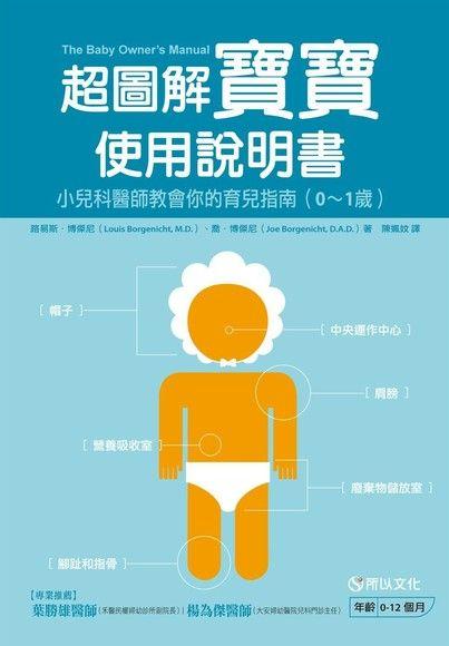 超圖解寶寶使用說明書:小兒科醫師教會你的育兒指南(0~1歲)