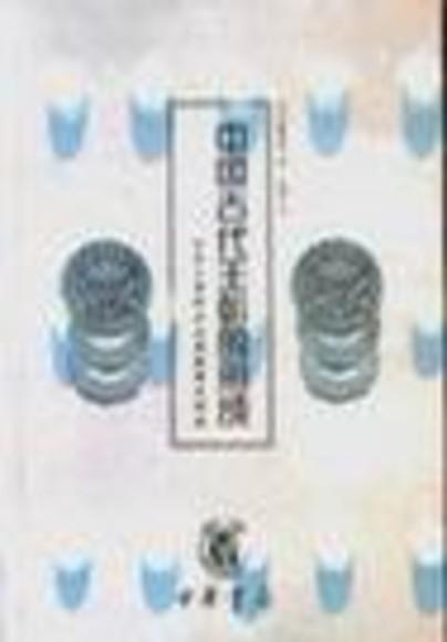中国古代王朝的形成