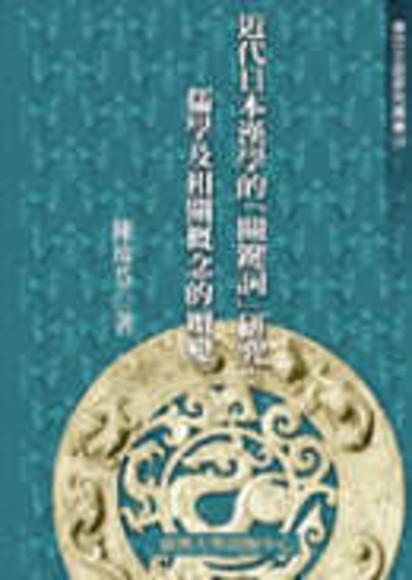 近代日本漢學的關鍵詞研究