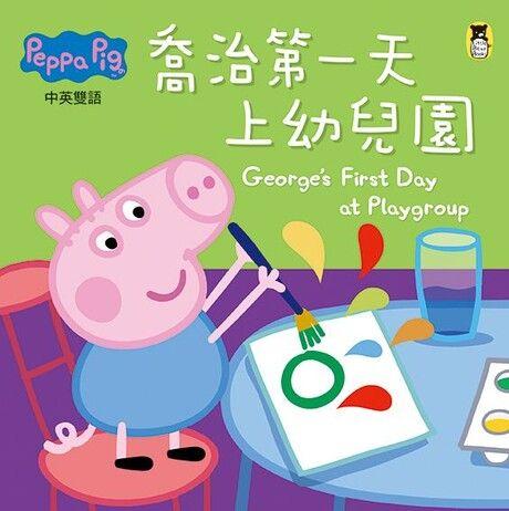 Peppa Pig粉紅豬小妹:喬治第一天上幼兒園