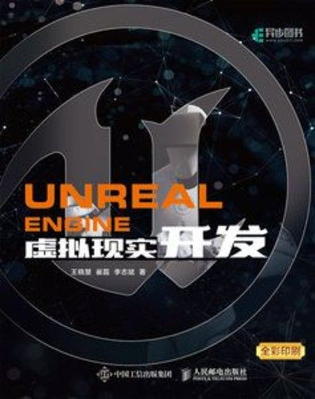 Unreal Engine 虛擬現實開發
