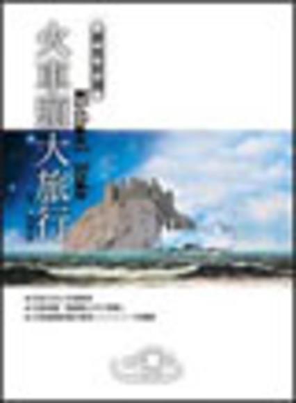 火車頭大旅行(新版)(平裝)