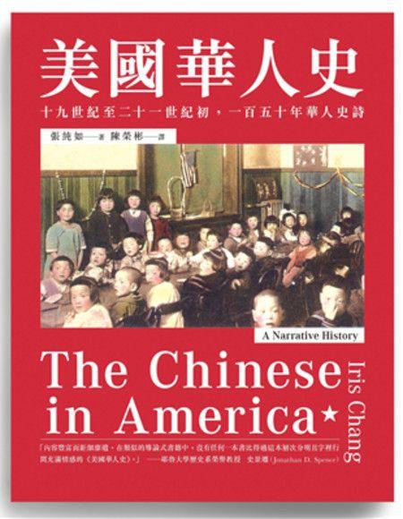 美國華人史