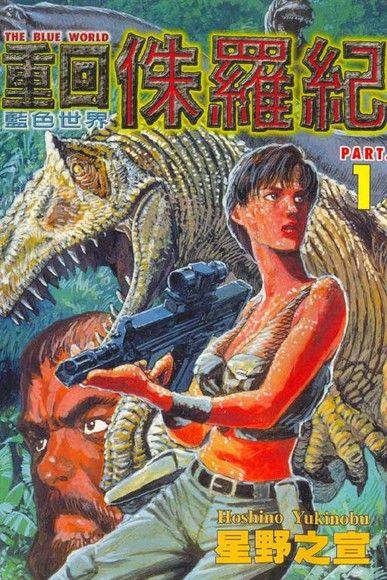 重回侏羅紀 1