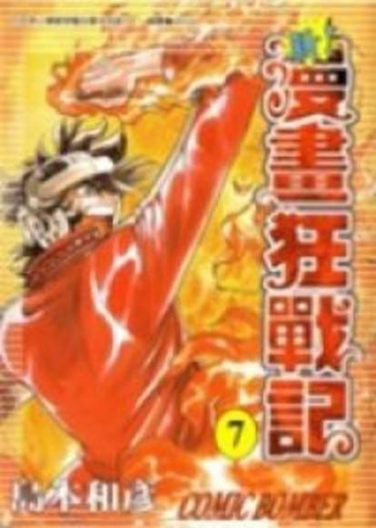新!漫畫狂戰記 7