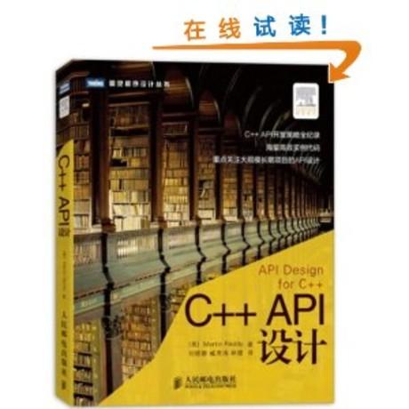 C++ API设计
