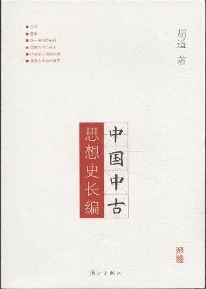 中国中古思想史长编