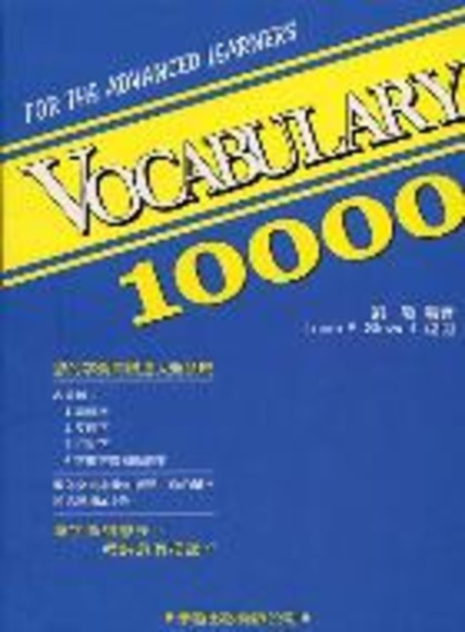 Vocabulary 10000(二版)