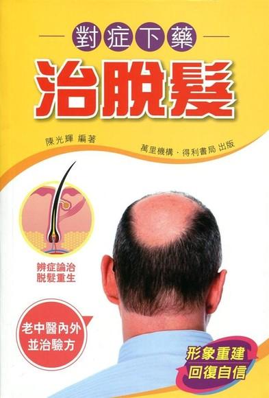 對症下藥治脫髮