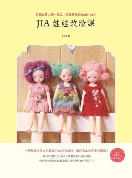 Jia娃娃改妝課:打造世界上獨一無二、只屬於我的Baby doll