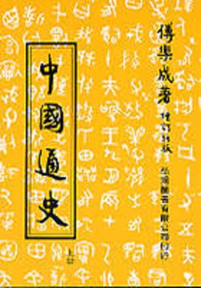 中國通史(上冊)