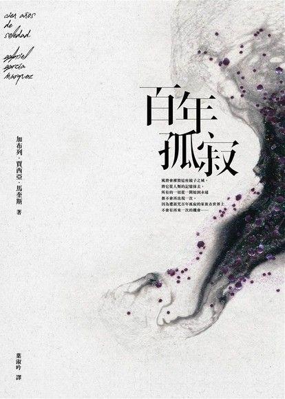 百年孤寂:首度正式授權繁體中文版!出版50週年紀念全新譯本(平裝典藏版)