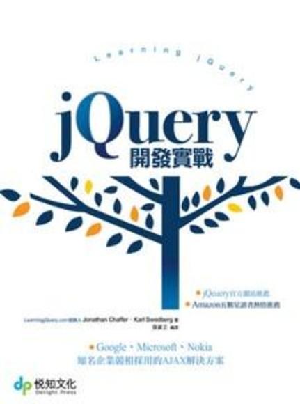 jQuery開發實戰