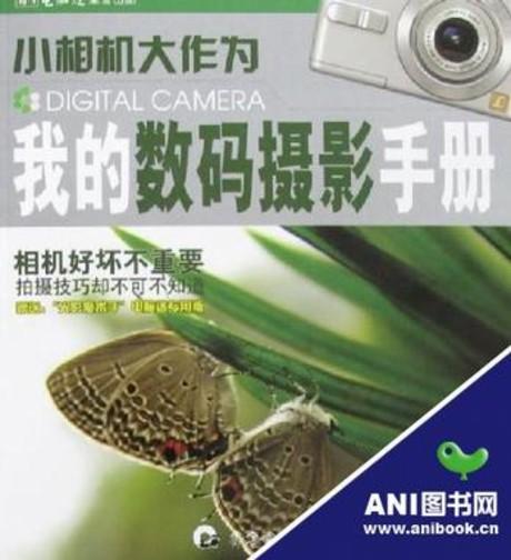 小相机大作为-我的数码摄影手册