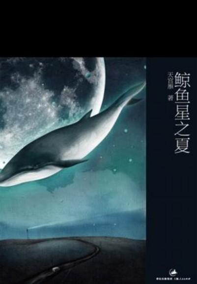 鲸鱼星之夏