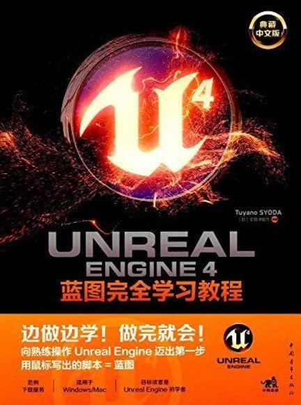 Unreal Engine 4藍圖完全學習教程