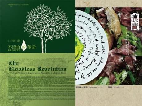 史都華:飲食新主張 (2冊套書:浪費+不流血的革命)