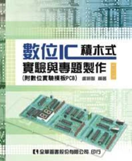數位IC積木式實驗與專題製作(附數位實驗模板PCB)(修訂二版)(膠裝)