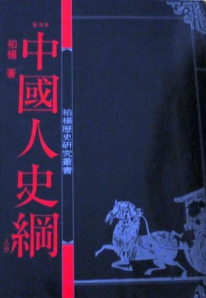 中國人史綱(上)(下)