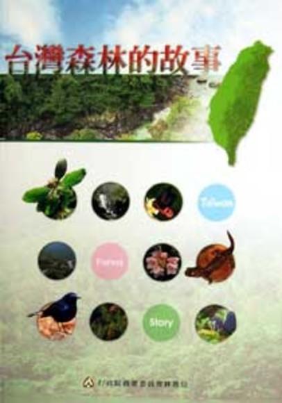 台灣森林的故事