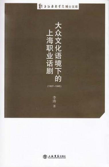 大众文化语境下的上海职业话剧(1937-1945)