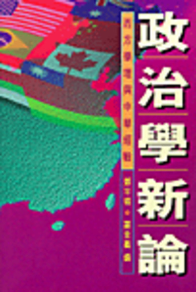 政治學新論:西方學理與中華經驗