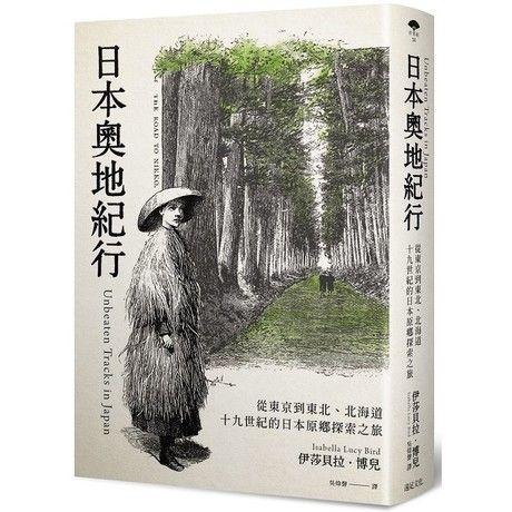《日本奧地紀行──從東京到東北、北海道,十九世紀的日本原鄉探索之旅》