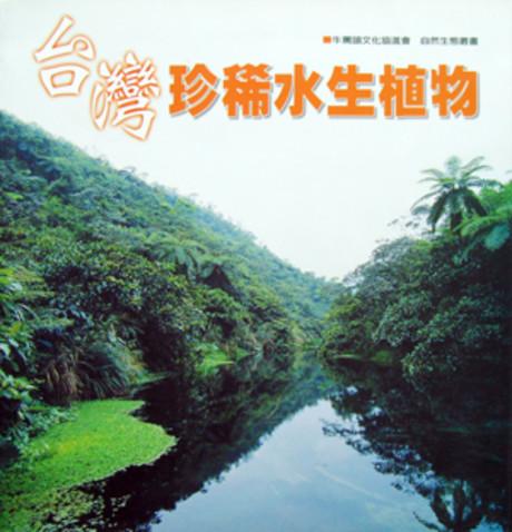 台灣珍稀水生植物