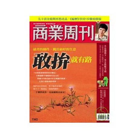 商業周刊 第1162期 2010/2/25