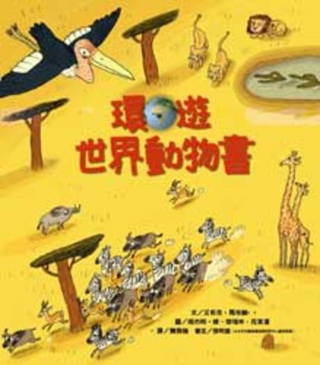 環遊世界動物書(精裝)