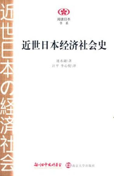近世日本经济社会史