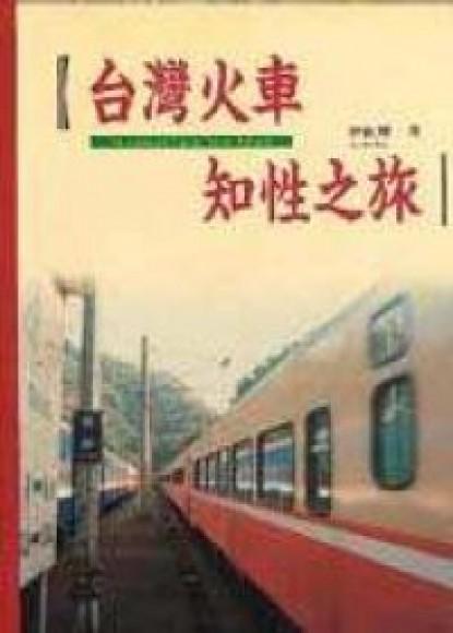 台灣火車知性之旅