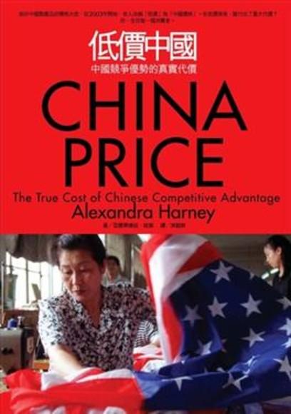 低價中國:中國競爭優勢的真實代價(平裝)