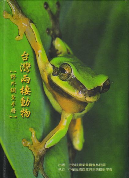 台灣兩棲動物野外調查手冊